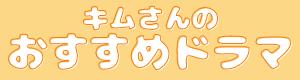 キムさんのおすすめドラマ|映画・ドラマの動画無料視聴まとめサイト